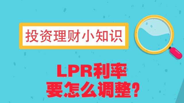 LPR利率要怎么调整?