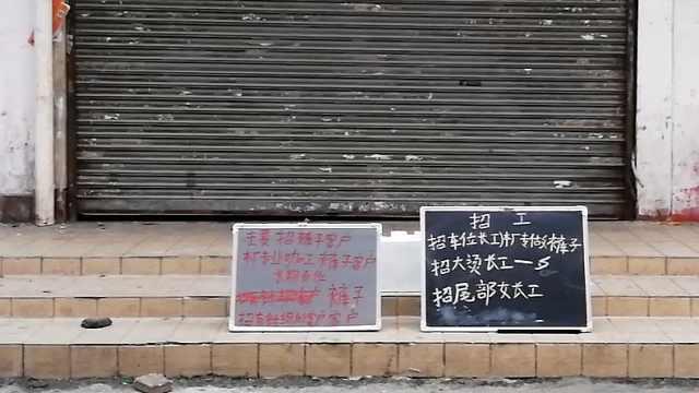 复工|探访广州招工一条街:老板举牌招人,苦等工人回流