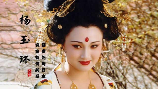 杨贵妃与日本究竟有何关系?
