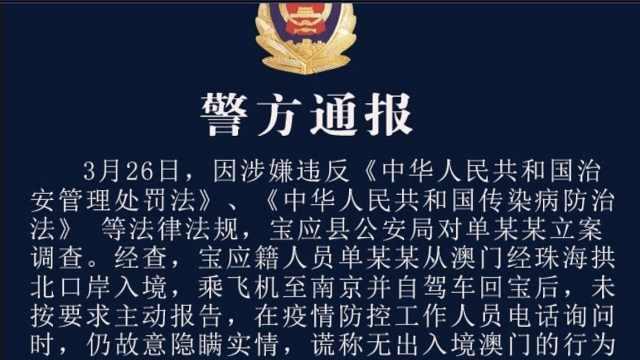 江苏一男子隐瞒出入境被立案调查:瞒报行为会严肃处理