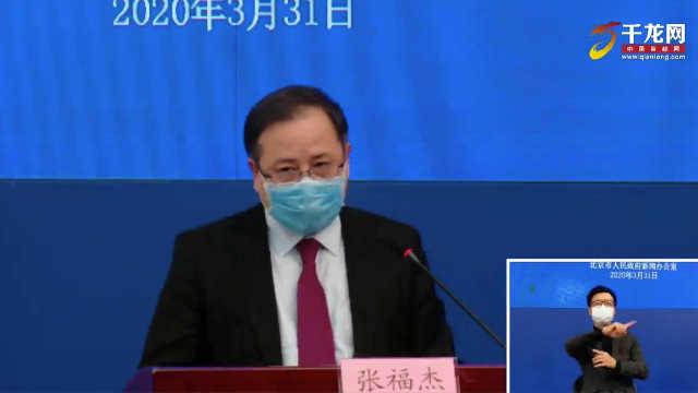 北京:无症状感染者一经发现即纳入临床观察和治疗