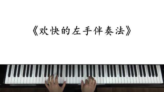 钢琴教学:如何轻松玩转左手伴奏型