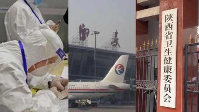 陕西一入境航班上2人确诊,同航班248人核酸检测为阴性
