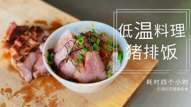 一份猪排饭竟然耗时四个小时?低温料理值不值