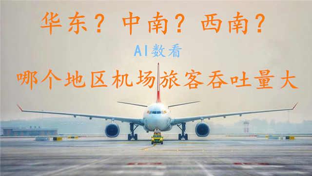 华东?中南?西南?AI数看哪个地区机场旅客吞吐量大