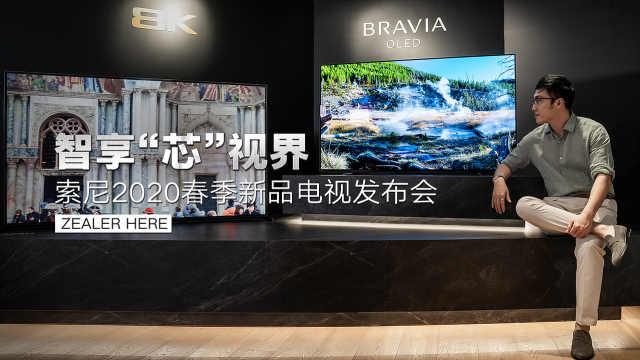 """ZEALER HERE 智享""""芯""""视界,索尼2020春季新品电视发布会"""