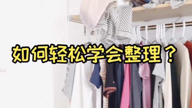 如何整理衣柜