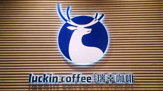 瑞幸咖啡道歉:将深刻反思忏悔,涉事高管及员工已停职