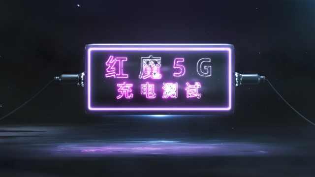 红魔5G游戏手机快充完整测试,55W快充41分钟充满,猛不猛?