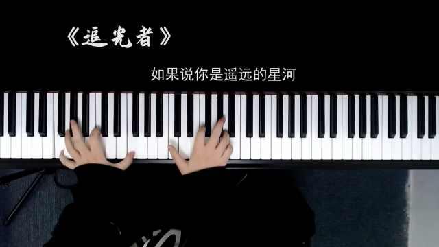 一首非常好听的歌曲《追光者》钢琴教程,简单易懂,一学就会