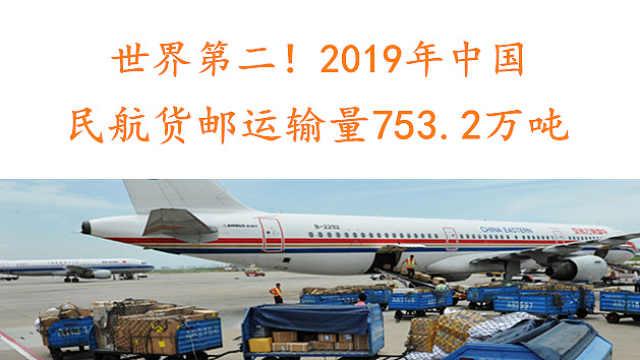 世界第二!2019年中国民航货邮运输量753.2万吨