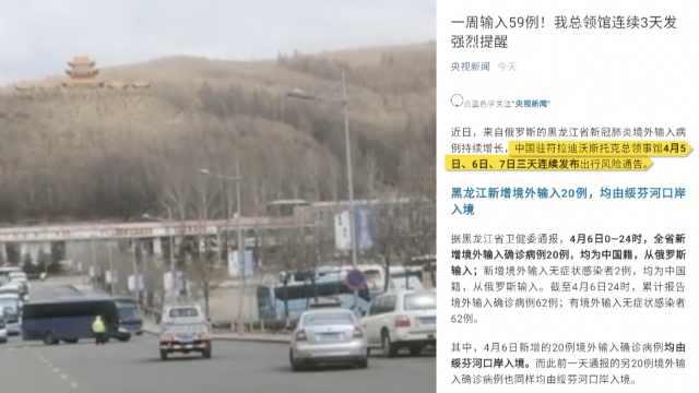黑龙江一周输入59例,总领馆强烈提醒:切勿从绥芬河口岸回国