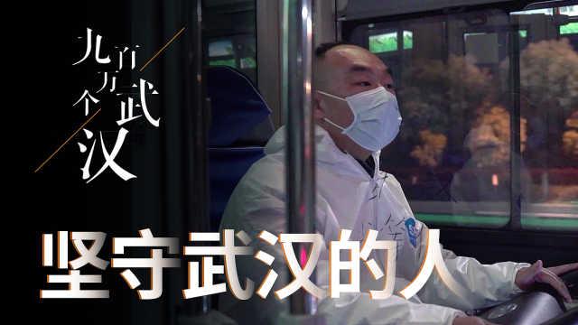 """武汉重启时,莫忘坚守77天的这些""""无名之辈"""""""