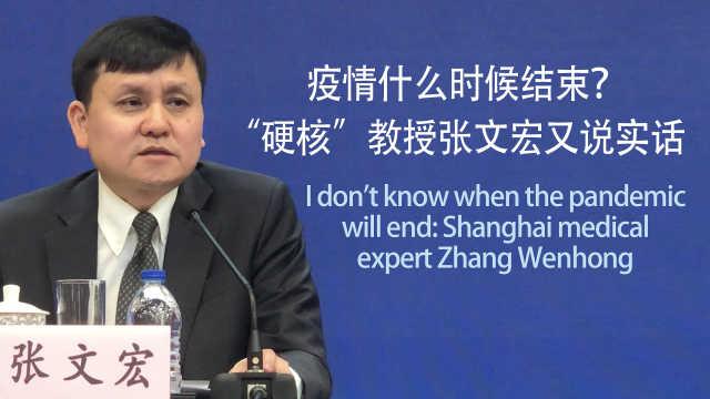 """疫情什么时候结束?""""硬核""""教授张文宏又说实话"""