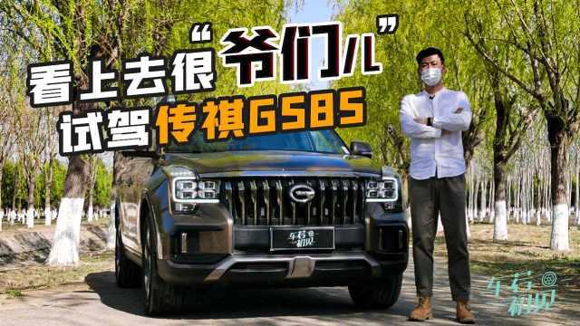 """车若初见:看上去很""""爷们儿"""" 试驾传祺GS8S"""