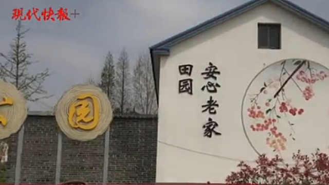 """东台兰址村:昔日""""拦止""""今成""""省特色田园乡村"""""""