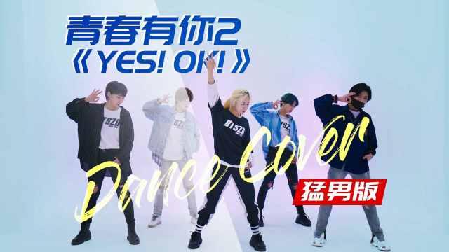 青你2主题曲《YES!OK!》创意改编