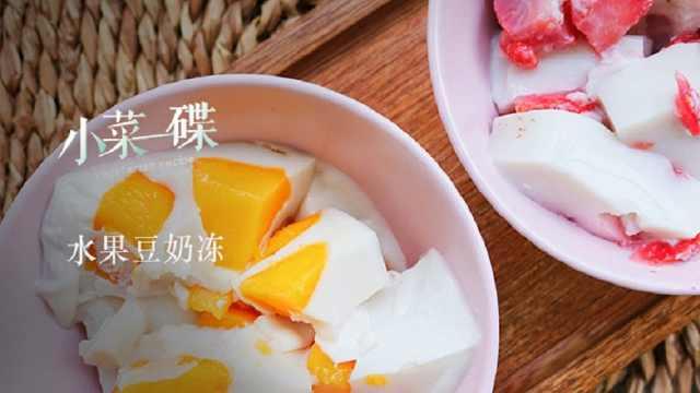 水果豆奶冻,必将是夏日甜品界的C位!