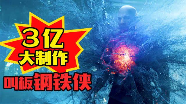 范·迪塞尔主演的最新科幻动作片《喋血战士》(上)