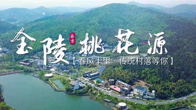 """打卡南京传统村落,堪称""""桃花源"""""""
