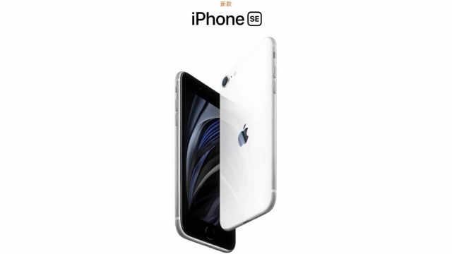新iPhone SE 3299元起售,华尔街点评美股将再陷困境