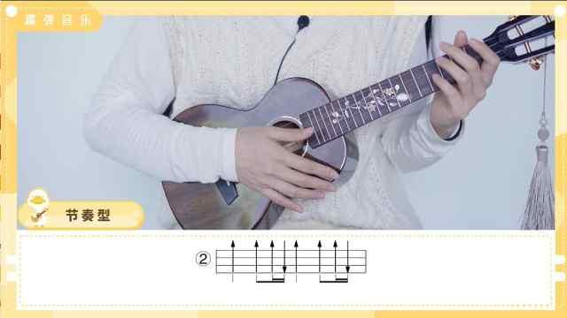 《青城山下白素贞》尤克里里弹唱教学