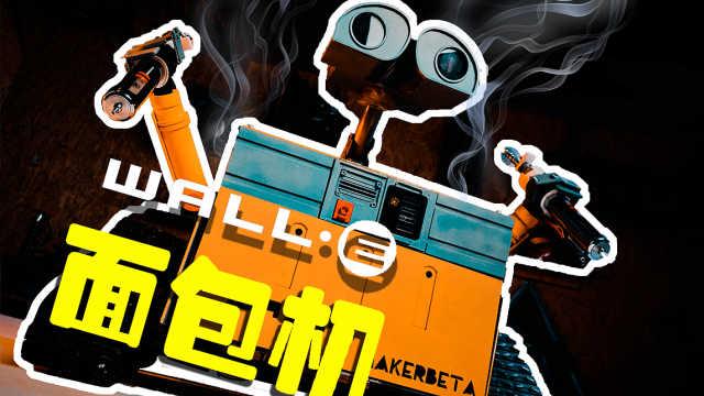 技术宅自制全自动烤面包机器人