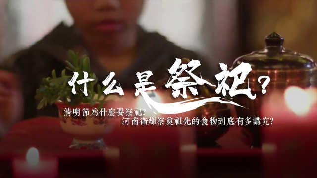 你知道清明节祭祀的来源是什么吗?清明节都祭祀什么食物?