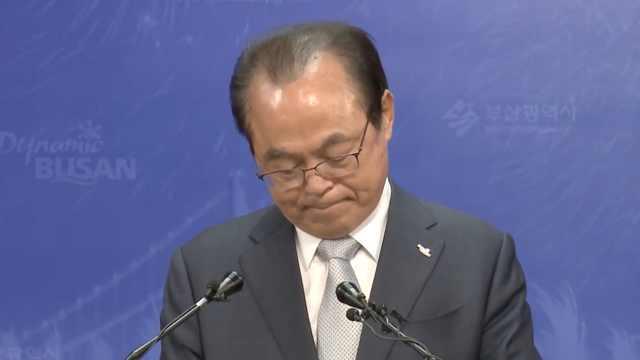 突然辞职!72岁釜山市长公开承认强制性骚扰,哭到说不出话