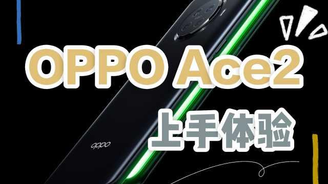 OPPO Ace2上手体验