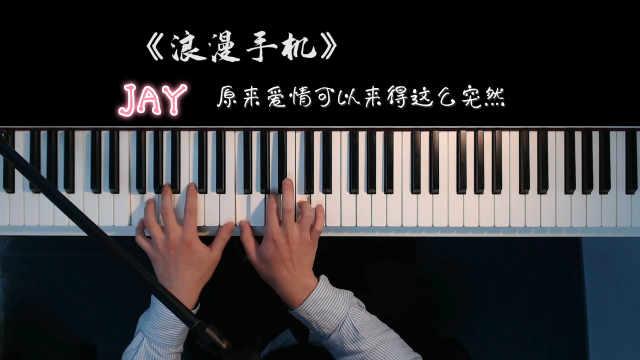 周杰伦《浪漫手机》钢琴弹唱教学:原来爱情可以来得这么突然