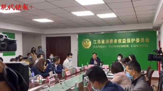 """江苏省消保委""""云约谈""""16家网游企业和直播短视频平台"""