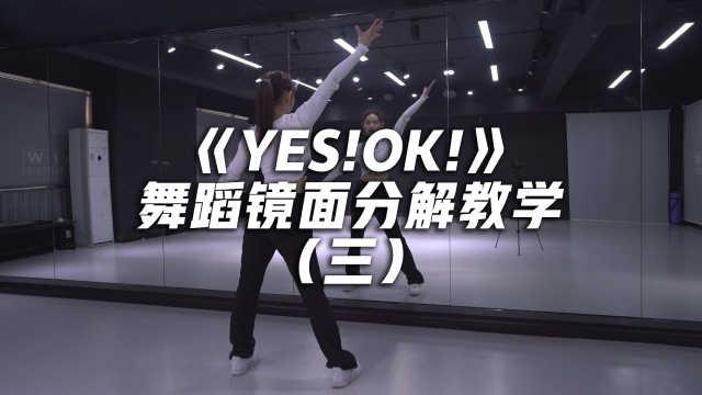 青你2主题曲《YES!OK!》舞蹈镜面分解教学(三)