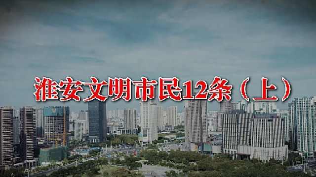 淮安文明市民12条(上)