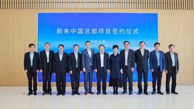 蔚来中国获合肥70亿战略投资正式签约,将设一体化基地总部