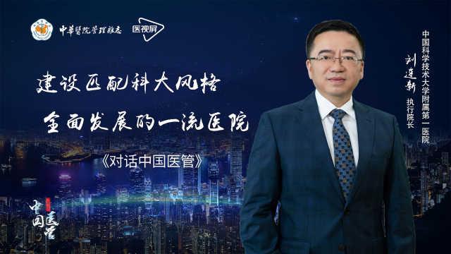 专访中国科学技术大学附属第一医院执行院长刘连新