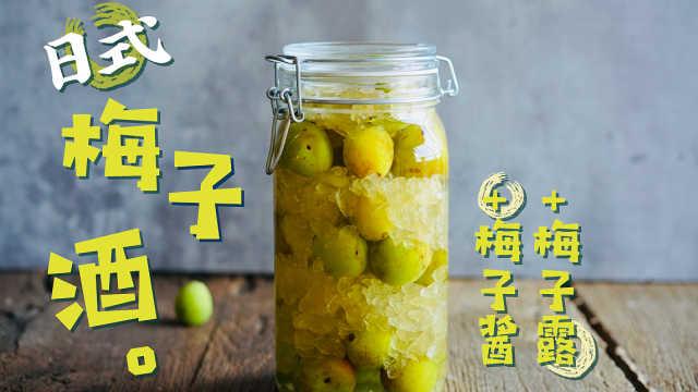 「日式梅子酒&梅子露&梅子酱」夏天是沁心酸甜的梅子味儿!