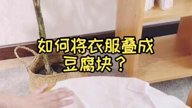 如何将衣服叠成豆腐块?