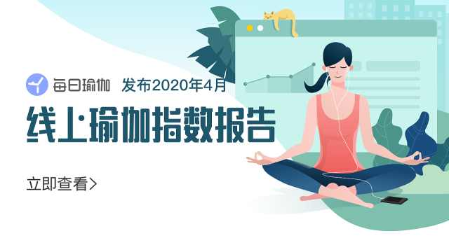 每日瑜伽4月份线上瑜伽指数报告新鲜出炉,快来看看吧