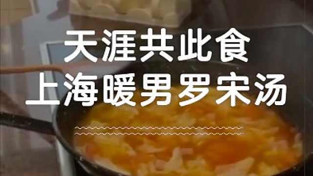 天涯共此食|上海好老公!西班牙家中隔离两月每天做饭不重样