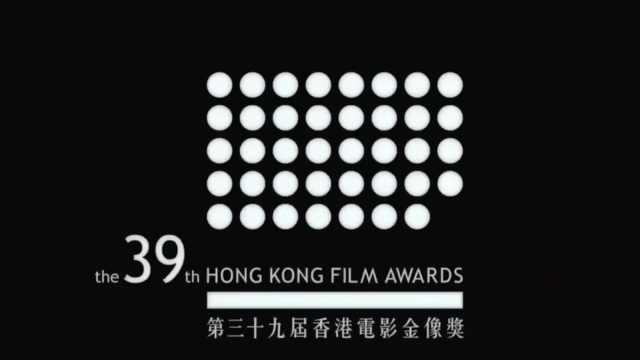 第39届金像奖线上揭晓:《少年的你》斩获八奖