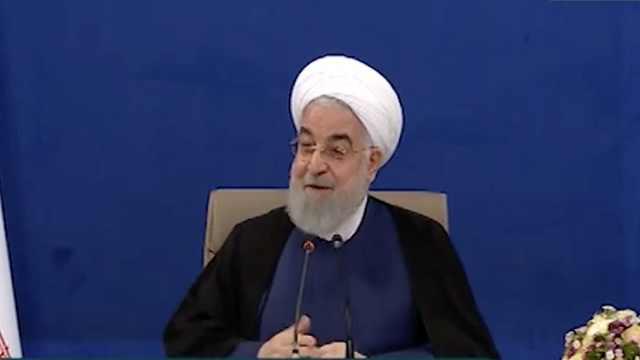 美试图延长对伊武器禁运,伊朗总统称美国后悔退出伊核协议