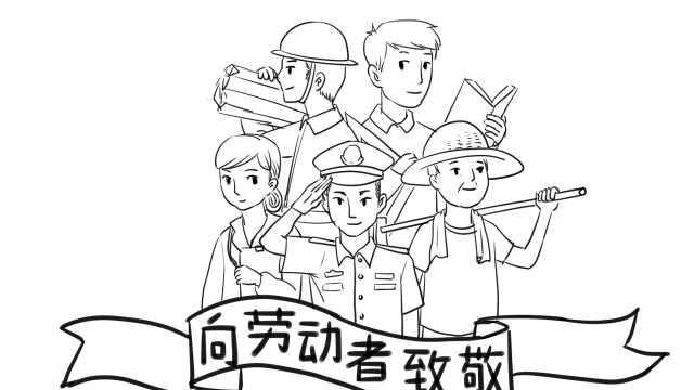 《廉政中国》之致敬劳动节