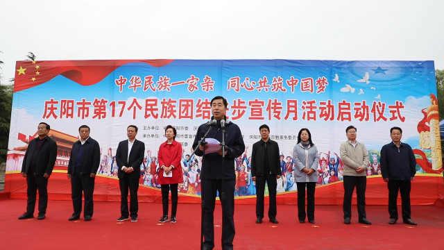 庆阳市第17个民族团结进步宣传月活动正式启动