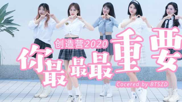 初夏来临!小姐姐清爽翻跳创造营2020主题曲《你最最最重要》