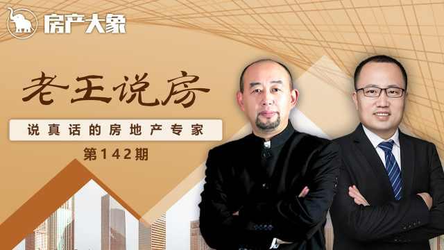 """老王说房 x 李宇嘉:拉涨深圳房价的""""四驾马车""""(二)"""