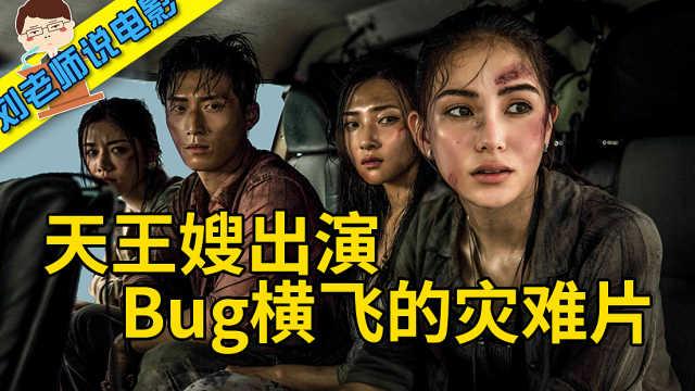逆天吐槽天王嫂主演的Bug横飞的灾难片《天·火》
