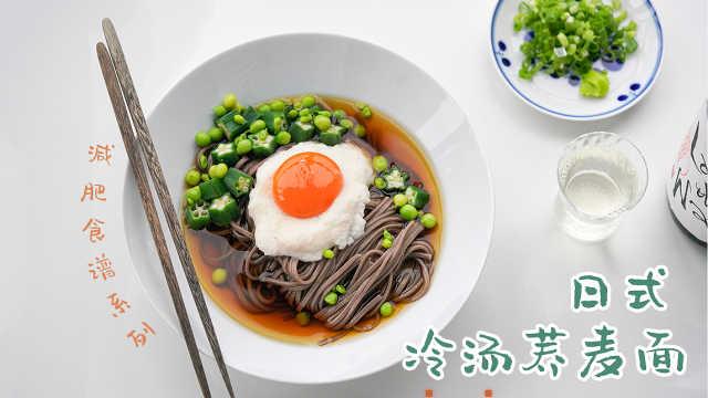 减肥减脂要吃的面:日式冷汤荞麦面