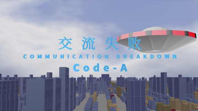 Code-A专辑先行单曲《交流失败》MV同步上线