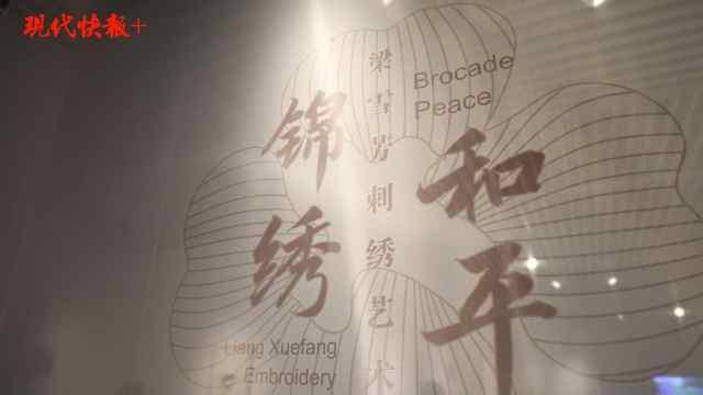 《锦绣和平——梁雪芳刺绣艺术展》在江东门纪念馆开展
